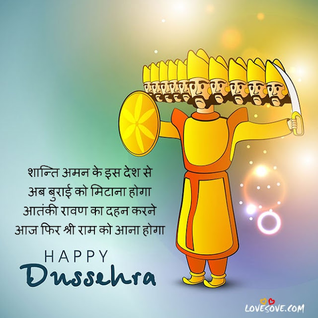 Dussehra Special Quotes In Hindi