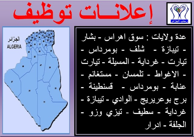 اعلانات التوظيف اليوم لعديد من ولايات الوطن - التوظيف في الجزائر