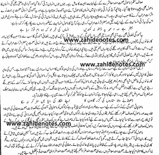 Maholiyati Aloodgi (pollution) essay in Urdu for 2nd year