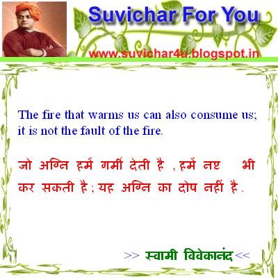Vivekanand Anmol vichar-1