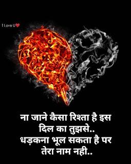 Best 40 love shayari in hindi for boyfriend And Girlfriend