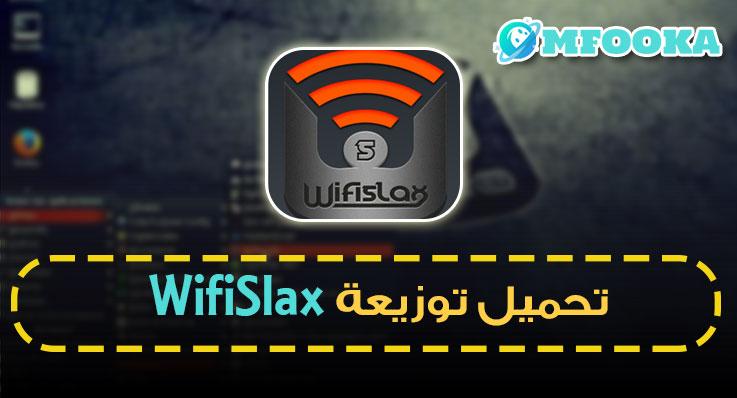 تحميل توزيعة wifislax للكمبيوتر والأندرويد من الموقع الرسمي