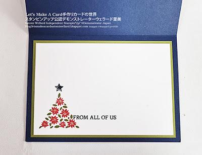 Tree Angle Christmas Card #aroundtheworldonwednesday blog hop #スタンピンアップSatomi Wellard-Independetnt Stamin'Up! Demonstrator in Japan and Australia,  #su, #stampinup, #carmaking, #papercrafting #diecut  #christmascad #treeangle #スタンピンアップ公認デモンストレーター #ウェラード里美 #手作り #カード #スタンプ #カードメーキング #ペーパークラフト #ダイカットマシン #型抜き# #クリスマスカード