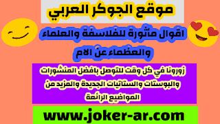 اقوال مأثورة للفلاسفة والعلماء والعظماء عن الام 2020 - الجوكر العربي