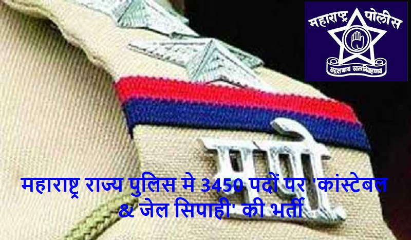 Maharashtra Police jobs 2019 | 3450 Constable Recruitment | Lawhouse.co.in