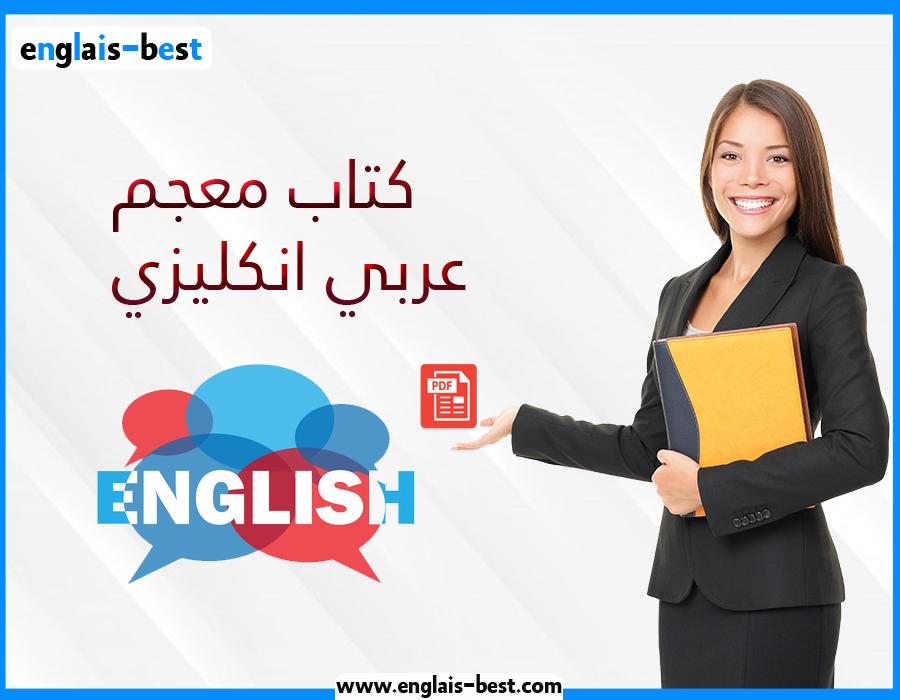 تحميل كتاب معجم عربي انكليزي PDF