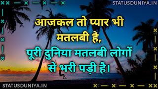 Matlabi Log Shayari Status Quotes In Hindi