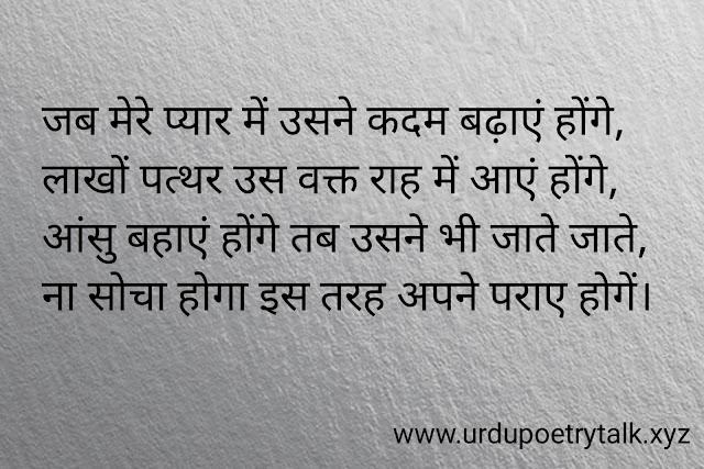 zindagi ki shayari in hindi with images   zindagi sad shayari