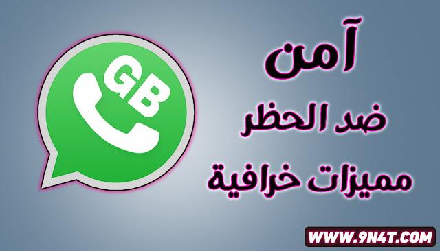 تحميل تبيق الواتساب المعدل Gb What'sApp آخر نسخة | امن ودون حظر