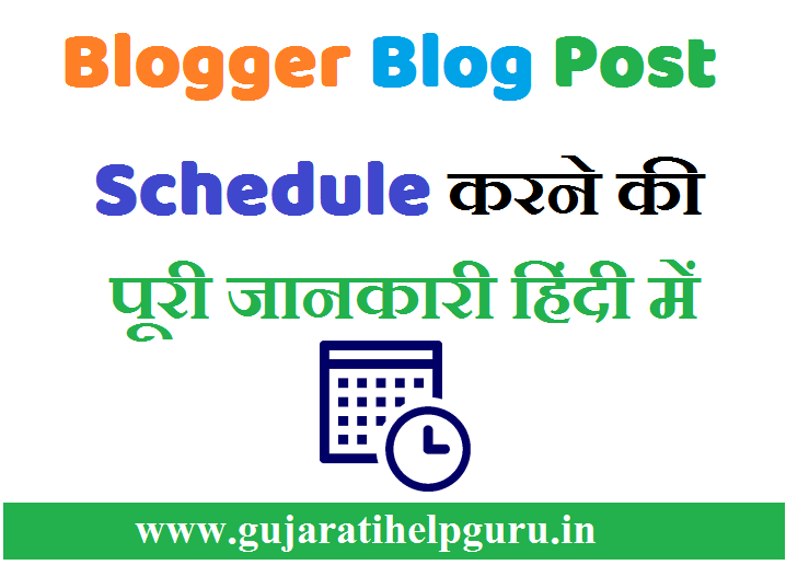Blogger Blog Me Post Schedule Kaise Kare ? (How To Post Schedule in Blogger Blog) 2020