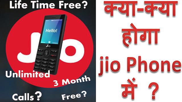 1500 रुपय वाले jio Phone में क्या क्या होगा क्या calls lifetime free होगी offers क्या होंगे