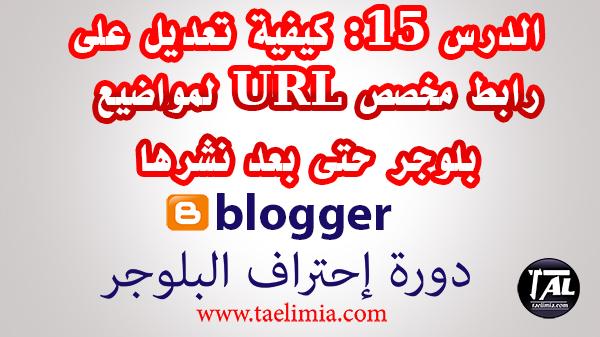 الدرس 15: كيفية تعديل على رابط مخصص URL لمواضيع بلوجر حتى بعد نشرها