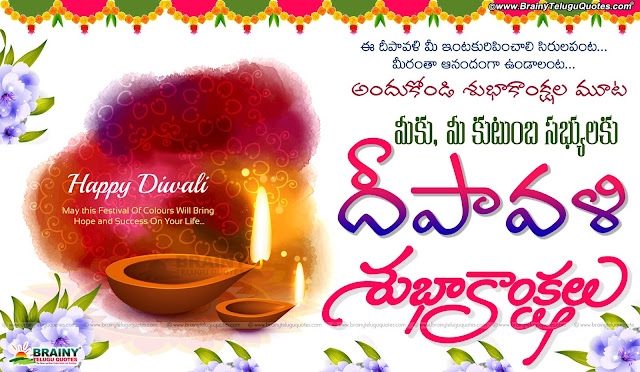 Latest online deepavali Qutoes in Telugu Diwali hd wallpapers with Quotes in Telugu Diwali Vector hd wallpapers with Quotes in Telugu