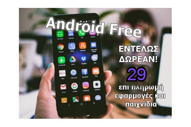 δωρεάν εφαρμογές και παιχνίδια Android απρίλιος 2020