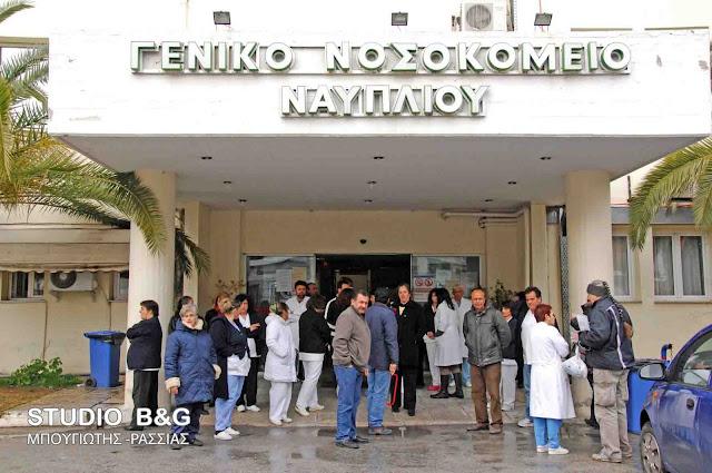 Ψήφισμα διαμαρτυρίας του Συλλόγου Εκπαιδευτικών Π.Ε. Αργολίδας για το Νοσοκομείο Ναυπλίου