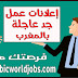 إعلانات عمل وتوظيف بالمغرب