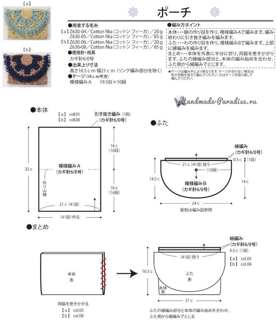 Схемы вязания крючком клатча (1)