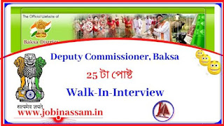 Deputy Commissioner, Baksa