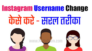 Instagram Username Change Kaise Kare - Best Trick