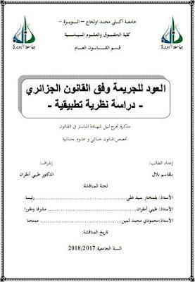 مذكرة ماستر: العود للجريمة وفق القانون الجزائري PDF