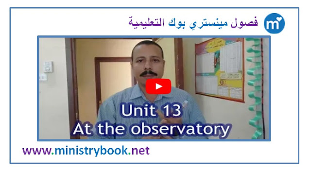 شرح الوحدة 13 لغة انجليزية للصف الثالث الاعدادي ترم ثاني 2019-2020-2021-2022-2023-2024-2025