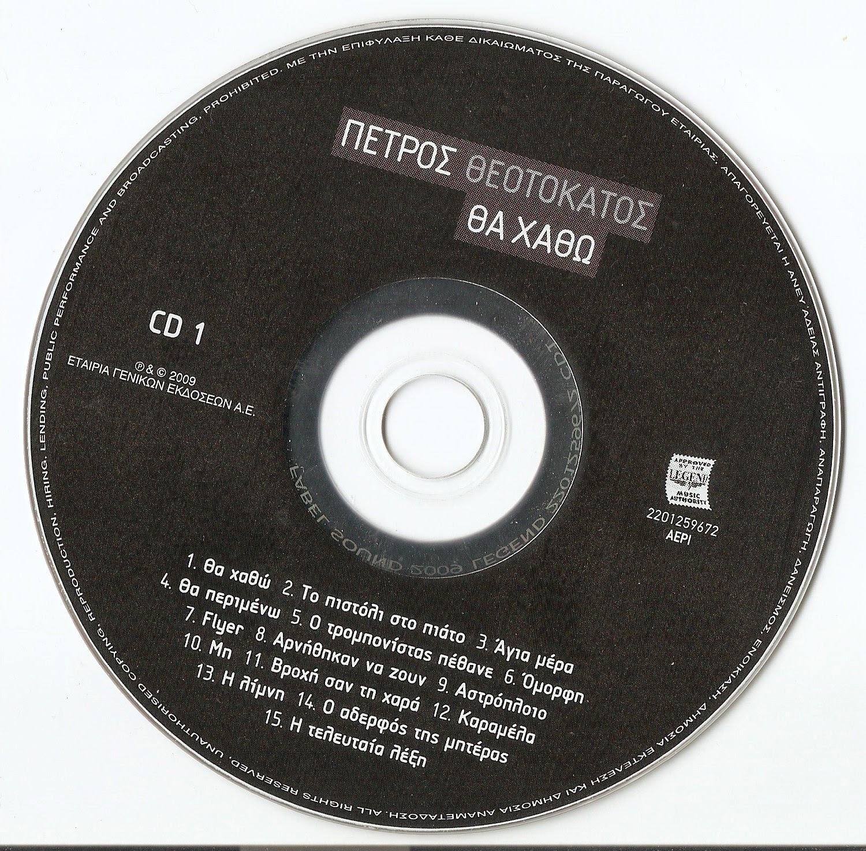 ΠΕΤΡΟΣ ΘΕΟΤΟΚΑΤΟΣ - ΘΑ ΧΑΘΩ cd greek rock 1