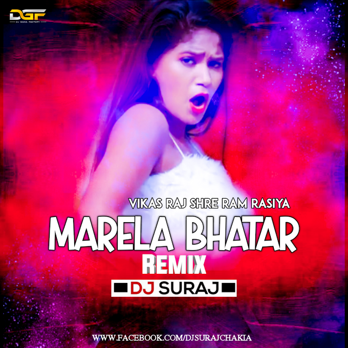 Marela Bhatar Khake Lahari (Remix) Remix Dj Suraj Chakia