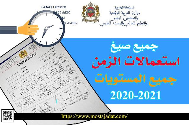 جميع صيغ استعمالات الزمن  جميع المستويات وفق المنهاج المنقح 2020-2021