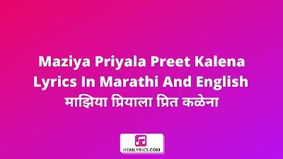 Maziya Priyala Preet Kalena Lyrics In Marathi And English - माझिया प्रियाला प्रित कळेना