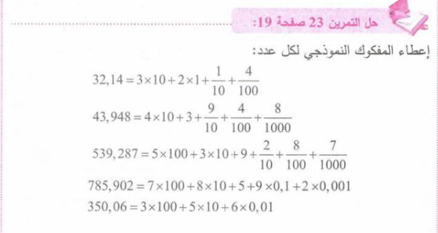 حل تمرين 23 صفحة 19 رياضيات للسنة الأولى متوسط الجيل الثاني