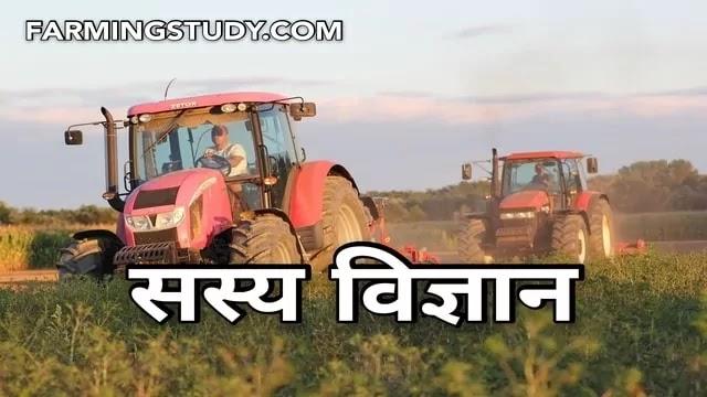 सस्य विज्ञान (agronomy in hindi) क्या है एवं सस्य विज्ञान के मूलभूत सिद्धांत, सस्य विज्ञान के जनक कोन है, सस्य विज्ञान शब्द का अर्थ, Farming Study