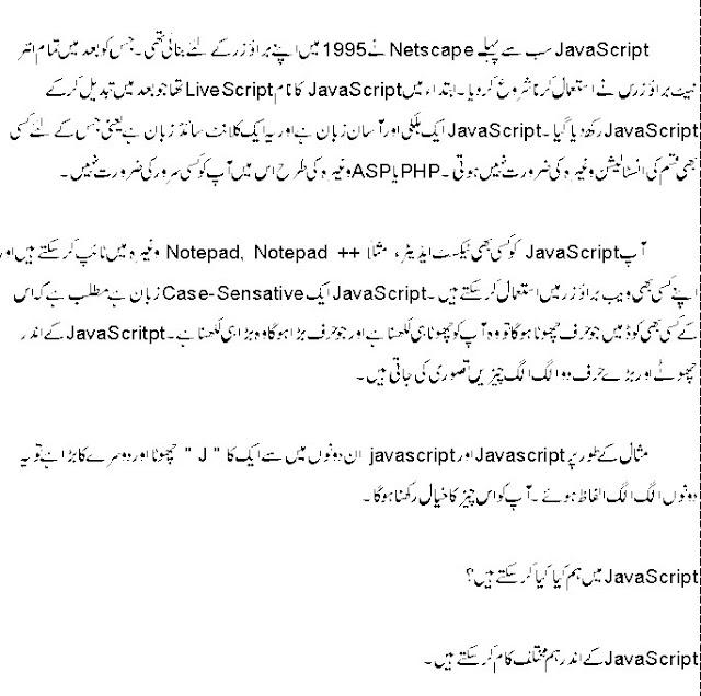 Java Script Urdu