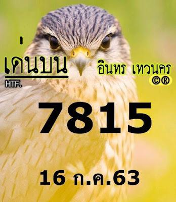Thai Lottery 3up Sure Number Facebook Timeline Blog Spot 16 July 2020