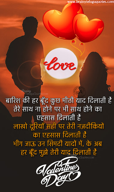 happy valentines day greetings in hindi, hindi love quotes, romantic love thoughts in hindi