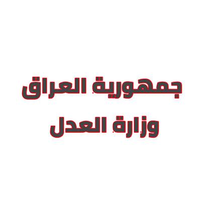 وزارة العدل تعلن عن فتح استمارة التقديم على تعيينات الوزارة؟