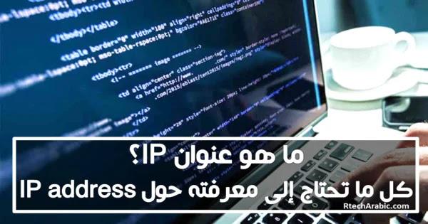 ما هو عنوان IP؟ كل ما تحتاج إلى معرفته حول IP address