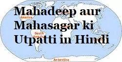 Mahadeep aur Mahasagar ki Utpatti in Hindi