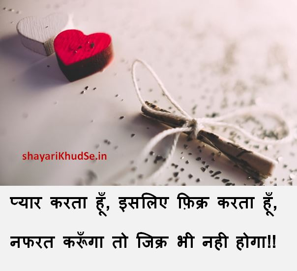Facebook DP Love Shayari Download, Facebook DP Love Shayari Image