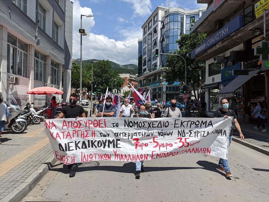 Διαμαρτυρία στην Ξάνθη κατά του νομοσχεδίου για τα εργασιακά