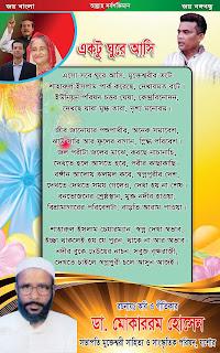 একটু ঘুরে আসি : রচনায়ঃ কবি ও গীতিকার ডা. মোকাররম হোসেন সভাপতি মুক্তেশ্বরী সাহিত্য ও সাংস্কৃতিক পরিষদ, যশোর