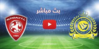 مشاهدة مباراة الفيصلي والنصر بث مباشر بتاريخ 19-08-2021 الدوري السعودي