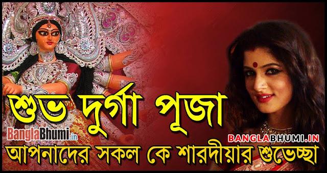 Srabanti Chatterjee Durga Puja Wishing Wallpaper Free Download