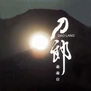 Dao Lang (刀郎) - Qing Ren (情人)