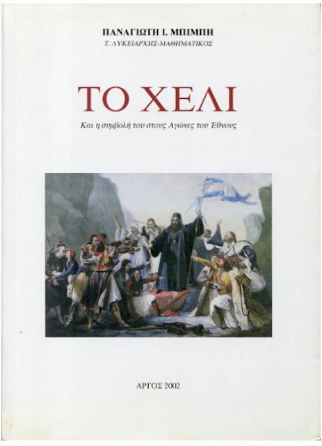 Ο Παναγιώτης Ιωάννου Μπιμπής  και η Ιστορία του Αραχναίου