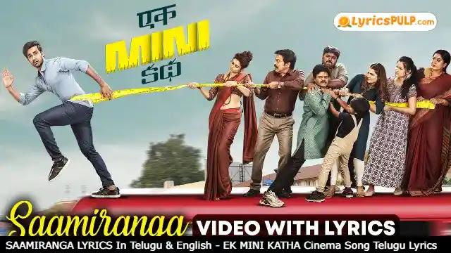 SAAMIRANGA LYRICS In Telugu & English - EK MINI KATHA Cinema Song Telugu Lyrics