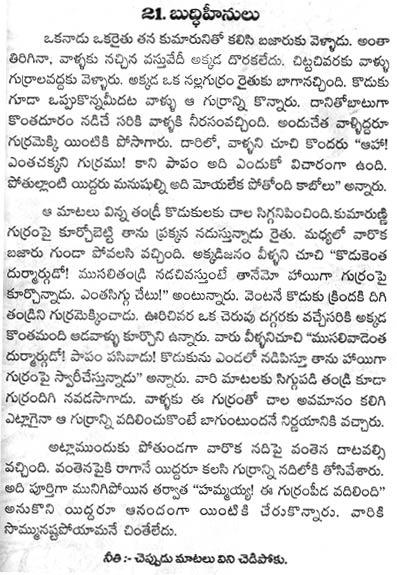 Paramanandayya Sishyula Stories In Telugu Pdf