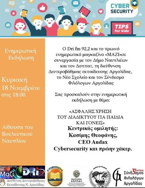 """Ενημερωτική εκδήλωση για """"Ασφαλή χρήση του διαδικτύου για παιδιά και γονείς"""" στο Ναύπλιο"""
