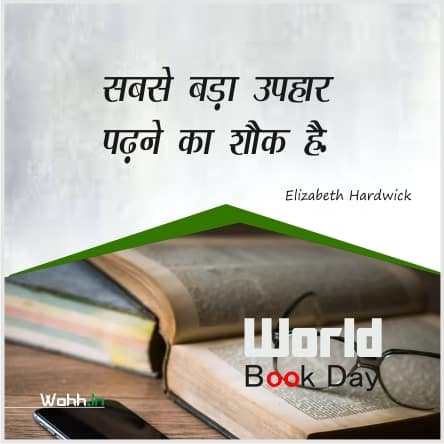 World Book and Copyright Day Quotes