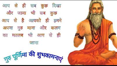 Shayari On Guru Purnima