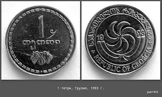 1 тетри 1993 год